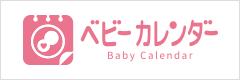 ベビーカレンダー公式サイトリンク