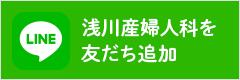 LINEで浅川産婦人科を友だちに追加