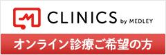 オンライン診療ご希望の方