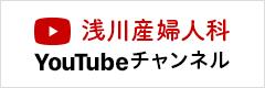 浅川産婦人科YouTubetチャンネルを見る