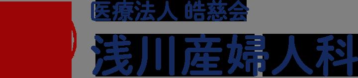 医療法人 晧慈会 浅川産婦人科
