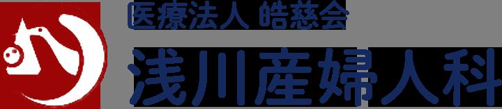 鶴見駅より徒歩3分 医療法人 皓慈会 浅川産婦人科